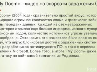 «My Doom» - лидер по скорости заражения Сети «My Doom» (2004 год) - сравнительно
