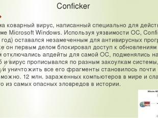 Conficker Весьма коварный вирус, написанный специально для действия в системе Mi