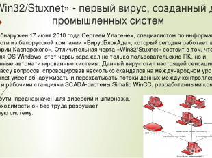 «Win32/Stuxnet» - первый вирус, созданный для промышленных систем Впервые обнару