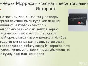 «Червь Морриса» «cломал» весь тогдашний Интернет Стоит отметить, что в 1988 году