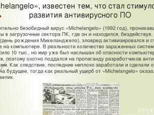 «Michelangelo», известен тем, что стал стимулом для развития антивирусного ПО Ср
