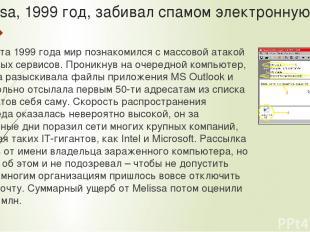. Melissa, 1999 год, забивал спамом электронную почту 26 марта 1999 года мир поз