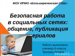 Безопасная работа в социальных сетях: общение, публикация материалов МОУ ИРМО «Б