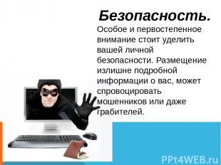 Безопасность. Особое и первостепенное внимание стоит уделить вашей личной безопа