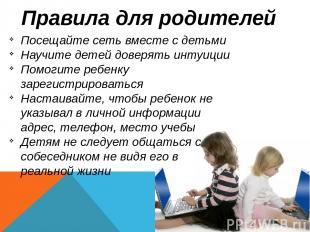 Посещайте сеть вместе с детьми Научите детей доверять интуиции Помогите ребенку