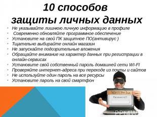 10 способов защиты личных данных Не указывайте лишнюю личную информацию в профил