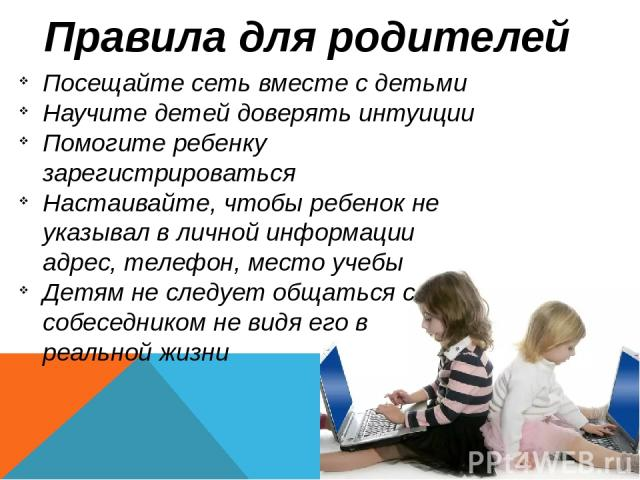 Посещайте сеть вместе с детьми Научите детей доверять интуиции Помогите ребенку зарегистрироваться Настаивайте, чтобы ребенок не указывал в личной информации адрес, телефон, место учебы Детям не следует общаться с собеседником не видя его в реальной…