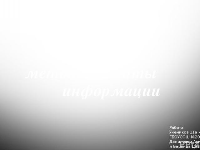 Вирусы Шифровальщики и методы защиты информации Работа Учеников 11а класса ГБОУСОШ №208 Даниловой Аси, Дороша Андрея и Баранца Давида.