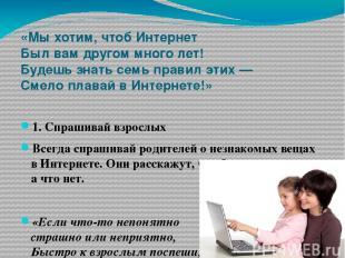 «Мы хотим, чтоб Интернет Был вам другом много лет! Будешь знать семь правил этих