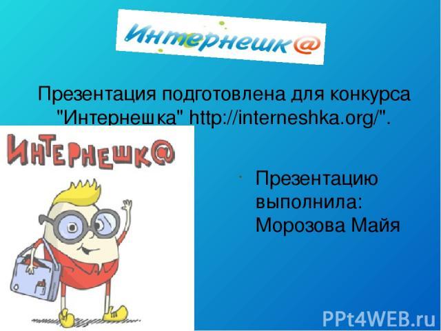 Презентация подготовлена для конкурса