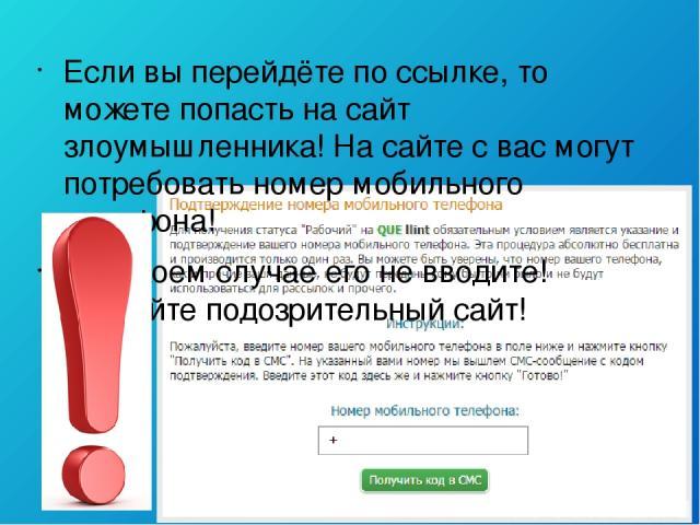 Если вы перейдёте по ссылке, то можете попасть на сайт злоумышленника! На сайте с вас могут потребовать номер мобильного телефона! Ни в коем случае его не вводите! Закройте подозрительный сайт!