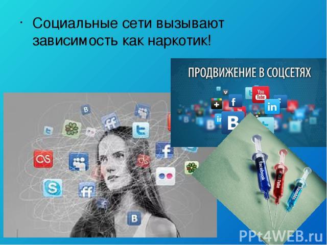 Социальные сети вызывают зависимость как наркотик!