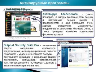 Dr.Web Anti-Virus Антивирусные программы Dr.Web Anti-Virus Ashampoo AntiSpyWare
