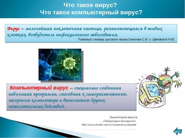 Компьютерный вирус – специально созданная небольшая программа, способная к саморазмножению, засорению компьютера и выполнению других нежелательных действий. Что такое вирус? Что такое компьютерный вирус? Вирус – мельчайшая неклеточная частица, размн…