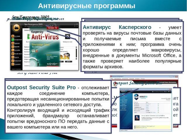 Dr.Web Anti-Virus Антивирусные программы Dr.Web Anti-Virus Ashampoo AntiSpyWare Ashampoo AntiSpyWare - антишпионская программа, которая внимательно следит за всем происходящим в системе и позволяет блокировать поступление рекламы через RealPlayer, W…