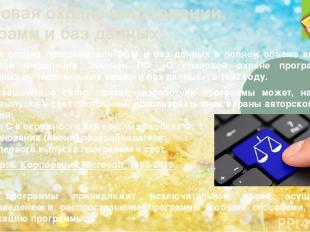 Сетевой словарик Сетикет— правила поведения, общения в Сети, традиции и культура