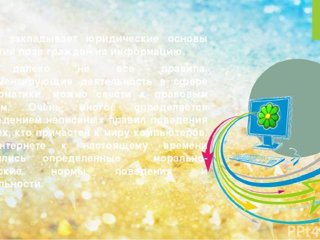 Правовая охрана информации, программ и баз данных. Правовая охрана программ для ЭВМ и баз данных в полном объеме введена в Российской Федерации Законом РФ «О правовой охране программ для электронных вычислительных машин и баз данных», в 1992 году. Д…