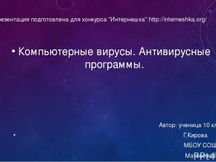"Презентация подготовлена для конкурса ""Интернешка""http://interneshka.org/ Компь"