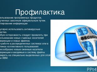 Профилактика Использование программных продуктов, полученных законным официальны