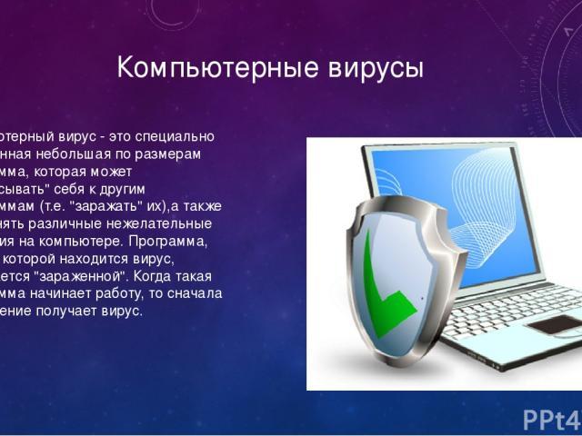 Компьютерные вирусы Компьютерный вирус - это специально написанная небольшая по размерам программа, которая может