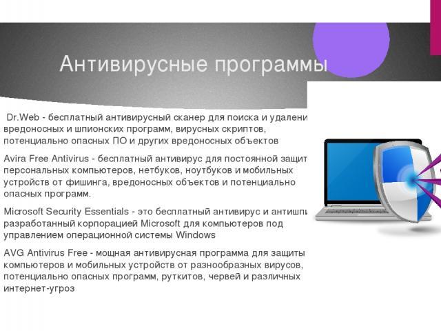 Антивирусные программы Dr.Web - бесплатный антивирусный сканер для поиска и удаления вредоносных и шпионских программ, вирусных скриптов, потенциально опасных ПО и других вредоносных объектов Avira Free Antivirus - бесплатный антивирус для постоянн…