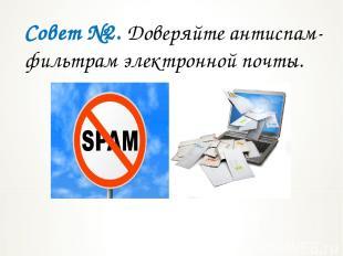 Совет №2. Доверяйте антиспам-фильтрам электронной почты.