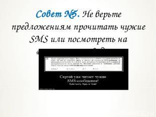Совет №5. Не верьте предложениям прочитать чужие SMS или посмотреть на «шокирующ