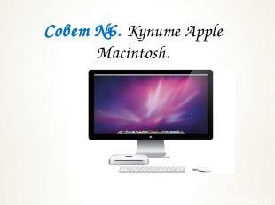 Совет №6. Купите Apple Macintosh.