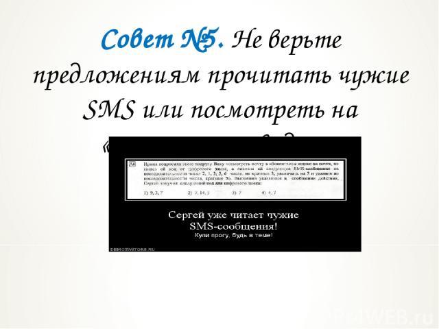 Совет №5. Не верьте предложениям прочитать чужие SMS или посмотреть на «шокирующее видео ».