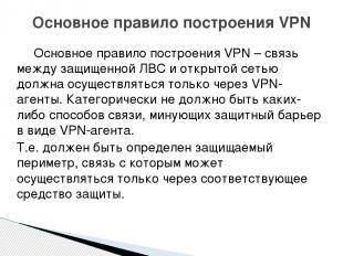 Основное правило построения VPN – связь между защищенной ЛВС и открытой сетью до