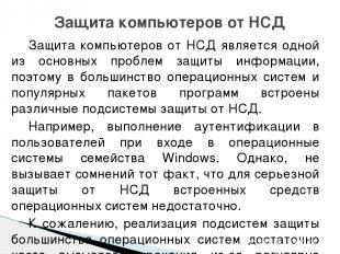 Защита компьютеров от НСД является одной из основных проблем защиты информации,