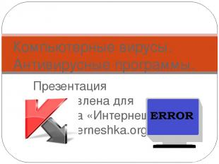 Презентация подготовлена для конкурса «Интернешка» http://interneshka.org/» Комп
