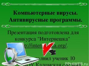 Интересные факты Типы вирусов Как поймать вирус? ТОП-5 2015 Антивирусная програм