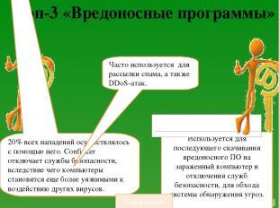 Полезные утилиты Легкий бесплатный антивирус для защиты от основных видов угроз.
