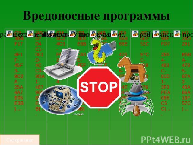 Схема работы вируса  Код вируса сначала поступает в оперативную память компьютера, откуда он копируется на запоминающие устройства. В первую очередь поражаются файлы операционной системы, затем поражаются остальные файлы. Во время атаки вирус произ…