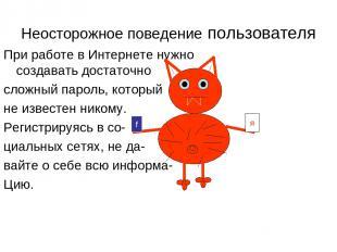 Неосторожное поведение пользователя При работе в Интернете нужно создавать доста