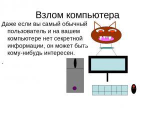 Взлом компьютера Даже если вы самый обычный пользователь и на вашем компьютере н