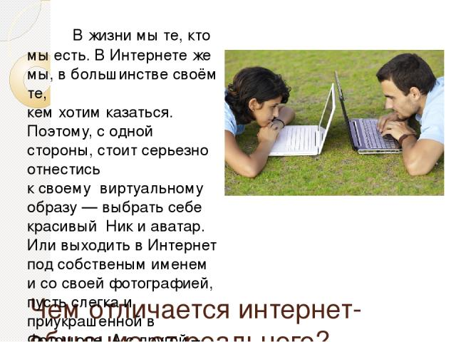Относится ли серьезно к виртуальным знакомствам