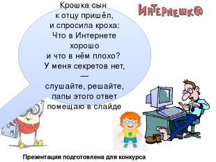 Презентация подготовлена для конкурса http://interneshka.org/ Крошка сын к отцу