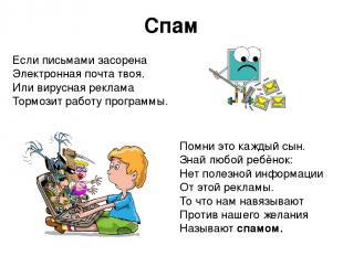 Спам Помни это каждый сын. Знай любой ребёнок: Нет полезной информации От этой р