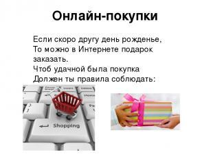 Онлайн-покупки Если скоро другу день рожденье, То можно в Интернете подарок зака