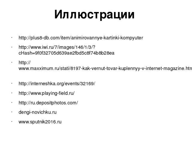 Иллюстрации http://plus8-db.com/item/animirovannye-kartinki-kompyuter http://www.iwi.ru/7/images/146/1/3/?cHash=9f0f32705d639ae2fbd5c8f74b8b28ea http://www.maxximum.ru/stati/8197-kak-vernut-tovar-kuplennyy-v-internet-magazine.html http://interneshka…