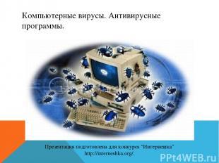 Компьютерные вирусы. Антивирусные программы. Презентация подготовлена для конкур