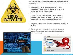 По масштабу вредных воздействий компьютерные вирусы делятся на: Безвредные – не