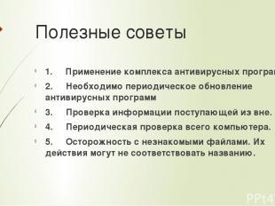 Полезные советы 1. Применение комплекса антивирусных программ 2. Необход