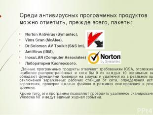 Среди антивирусных программных продуктов можно отметить, прежде всего, пакеты: N