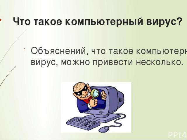 Что такое компьютерный вирус? Объяснений, что такое компьютерный вирус, можно привести несколько.