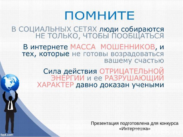 Презентация подготовлена для конкурса «Интернешка»