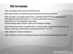 http://linksfrom.narod.ru/catalog/computer/soft/antivirus/articles/antivirus.htm