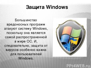 Большинство вредоносных программ атакуют систему Windows, поскольку она является